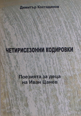 chetirisezonni kodirovki