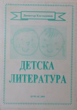 detska liter-2003