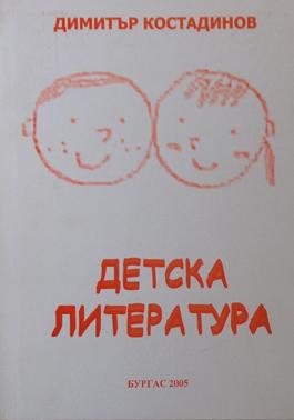 detska liter-2005