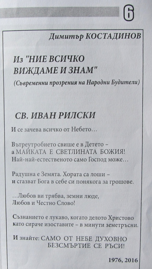 Literaturen Burgas1